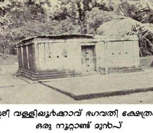 Valliyoorkavu tempe at Mananthavady in ancient times